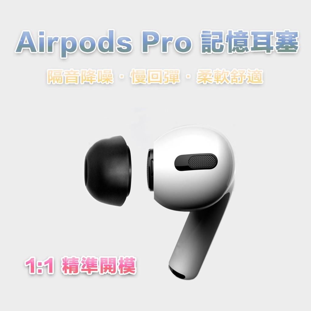 【EX選貨舖】AirPods Pro 海綿耳塞 記憶耳塞 AirPods 耳塞  耳機耳塞套 舒適 抗噪 記憶海綿