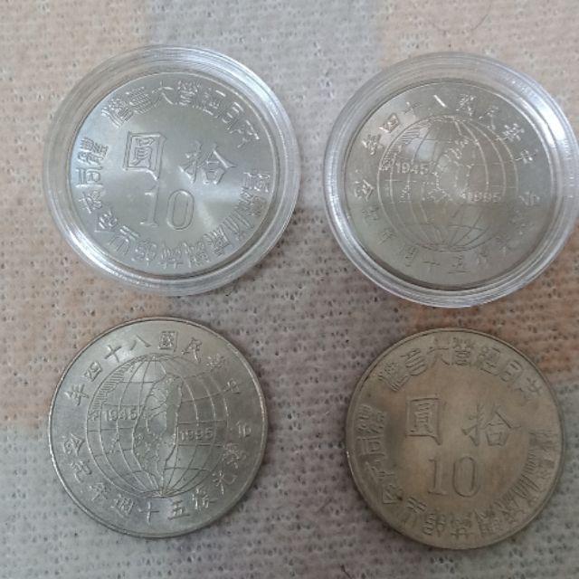 民國84年台灣光復50週年紀念幣