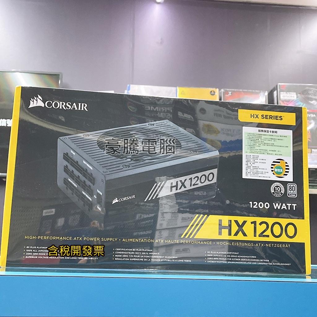 【豪騰電腦】CORSAIR 海盜船 HX1200 1200W 白金牌 全模組 電源供應器 10年保
