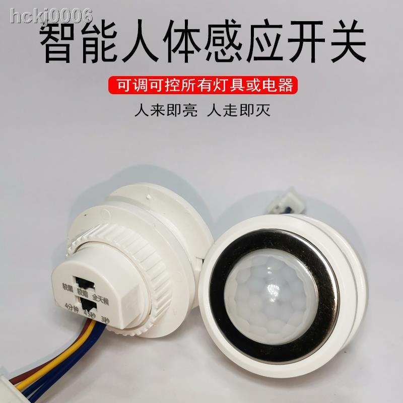 【現貨+免運】✇ஐ✗紅外線人體感應開關110V-220V嵌入探頭延時可調自動樓道燈led光控