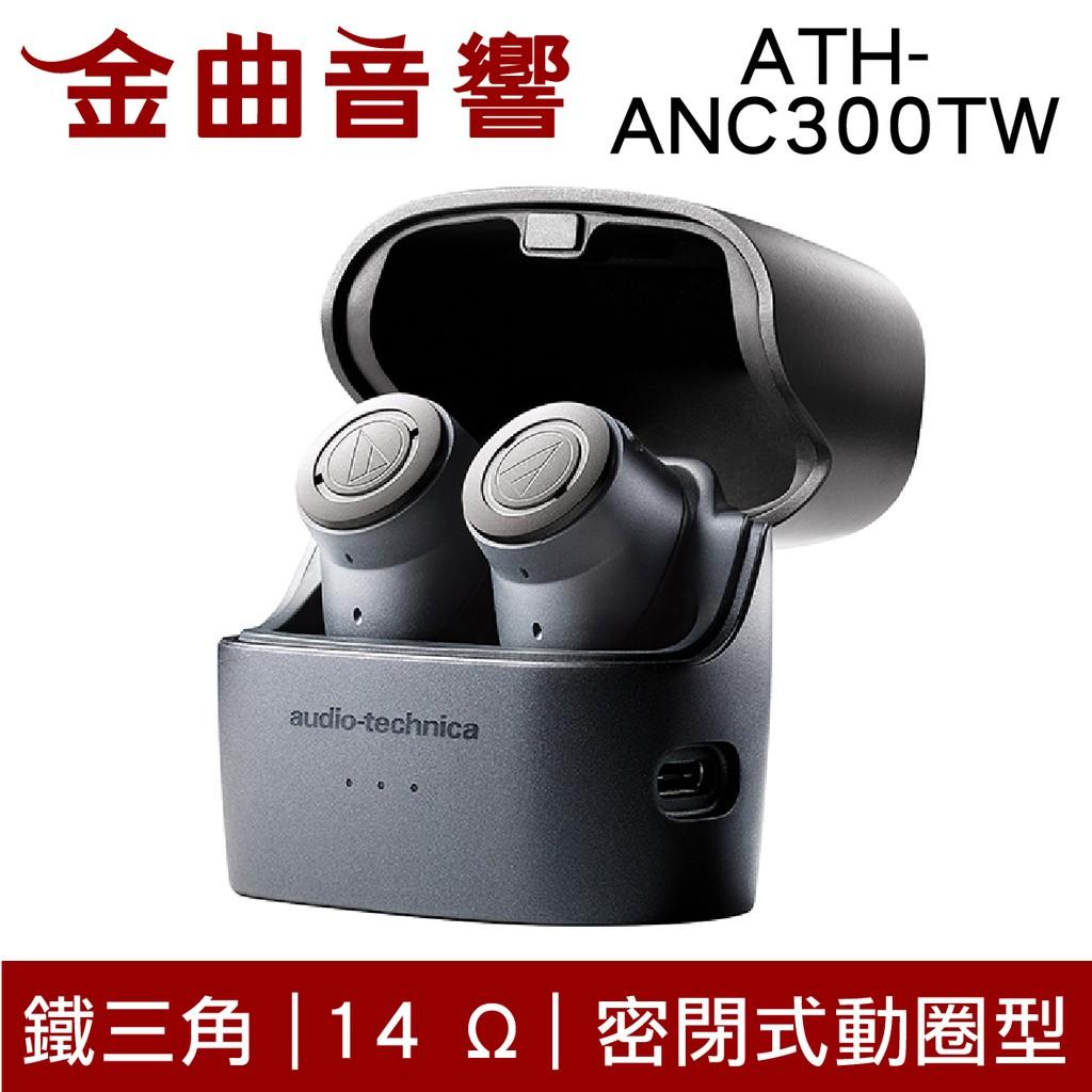 鐵三角 ATH-ANC300TW 【限時特惠】 降噪 真無線 藍芽 耳機 | 金曲音響