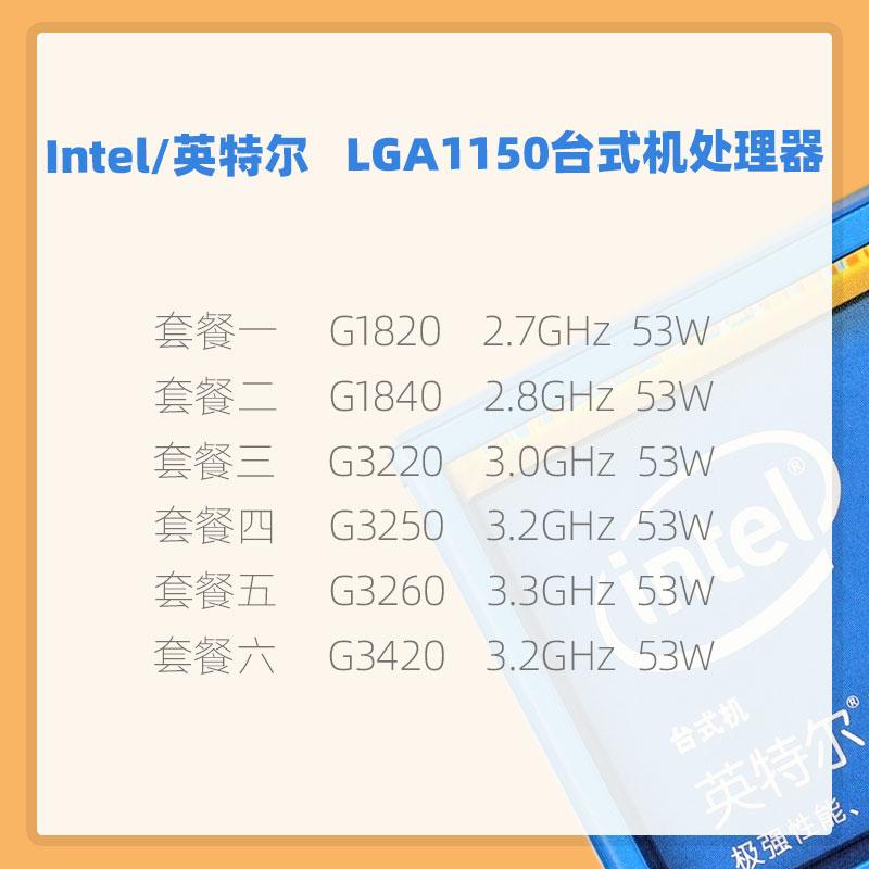 Intel/英特爾G3260 G3250 G3220 G3420 G1820 G1840 LGA1150 CPU