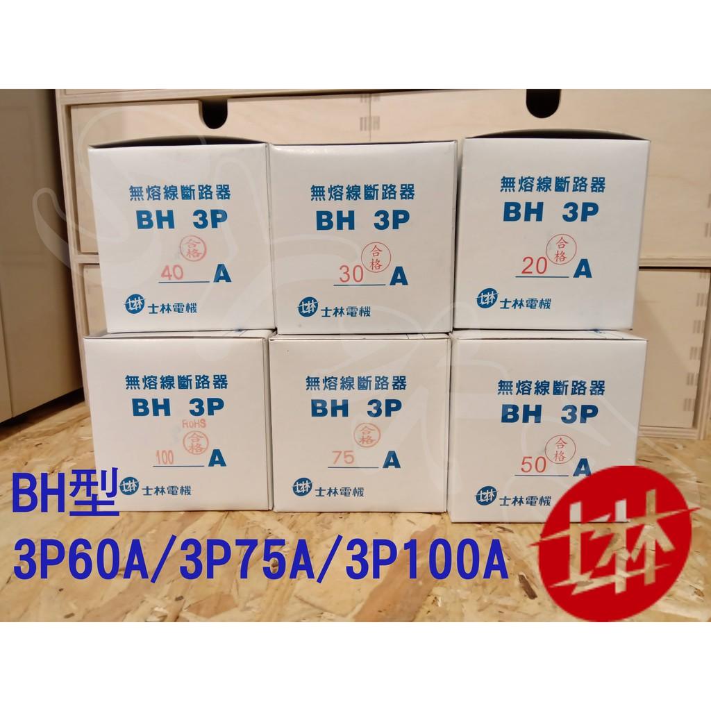 士林電機 無熔絲開關 無熔線斷路器 BH型系列 3P 60A 75A 100A現貨供應 快速出貨