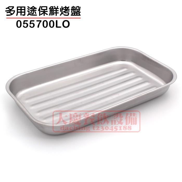 烤盤 #304(055700LO/台灣製) 不鏽鋼烤盤 白鐵烤盤 不鏽鋼方盤 方盤 嚞