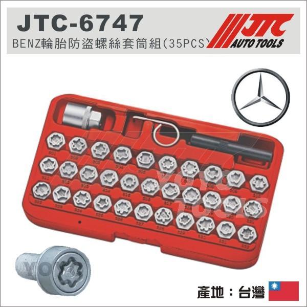 【YOYO 汽車工具】 JTC-6747 BENZ 輪胎防盜螺絲套筒組(35PCS) 賓士 35件 輪胎螺絲 防盜套筒