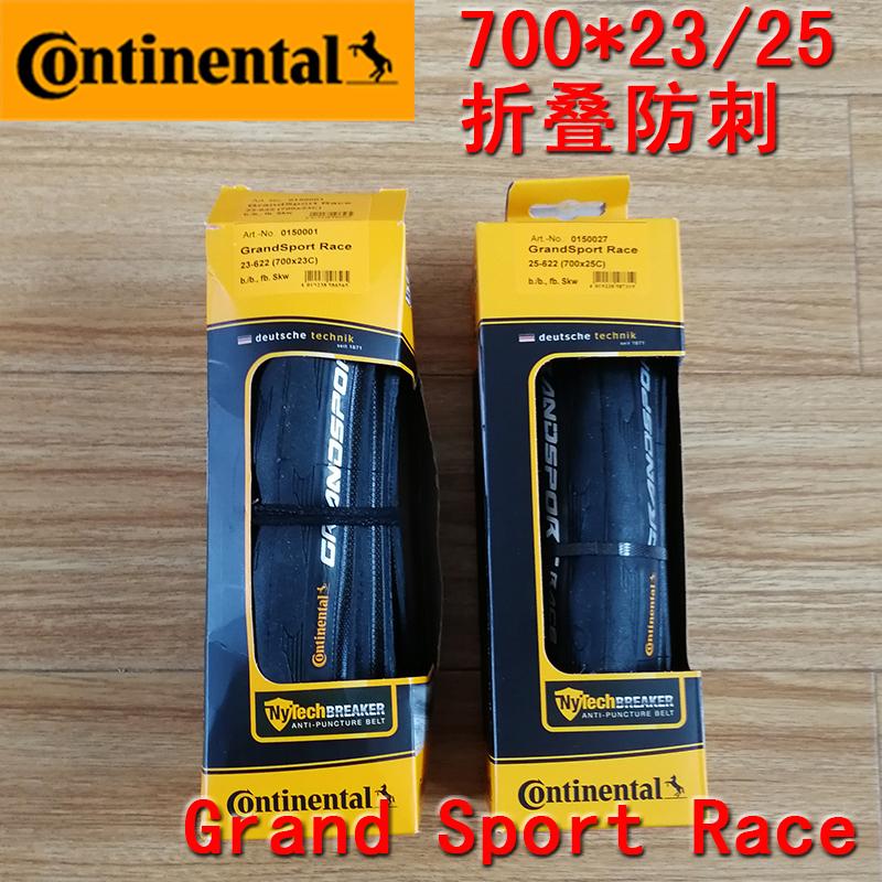 馬牌外胎 Grand Sport Race 700*23/700*25/700*28 折疊防刺 黑色 自行车外胎