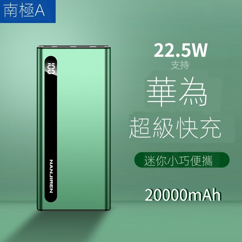 【免運】廠家直銷南極人超級快充22.5W 行動電源 20000毫安華為蘋果手機通用移動電源