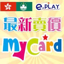 Mycard 遊戲點數 2000點-10000點 92折 929折 官方點卡 聊聊發卡
