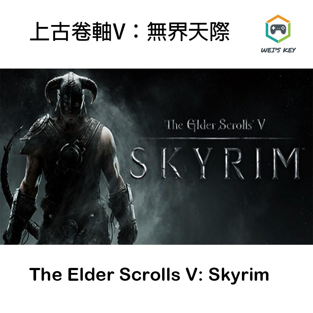 【序號免帳密】上古卷軸 5:無界天際 The Elder Scrolls V: Skyrim STEAM 序號 PC