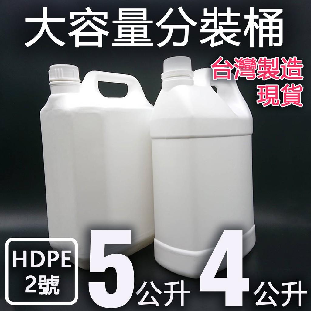 實惠 好物  精品實惠  精品 熱賣 4公升 5公升高密度塑膠 2號 4L 5L 塑膠桶 分裝桶 漂白水桶 酒精桶 桶子