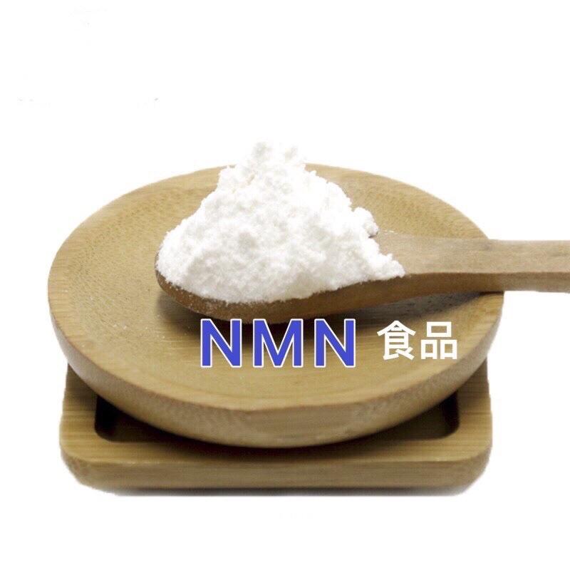 NMN-β煙酰胺單核酸營養品 NMN9000 NMN6000 99.9%