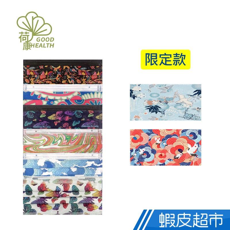 荷康 醫用口罩 醫療口罩 多款可選 30入/盒 MIT台灣製造 日系和風款 廠商直送