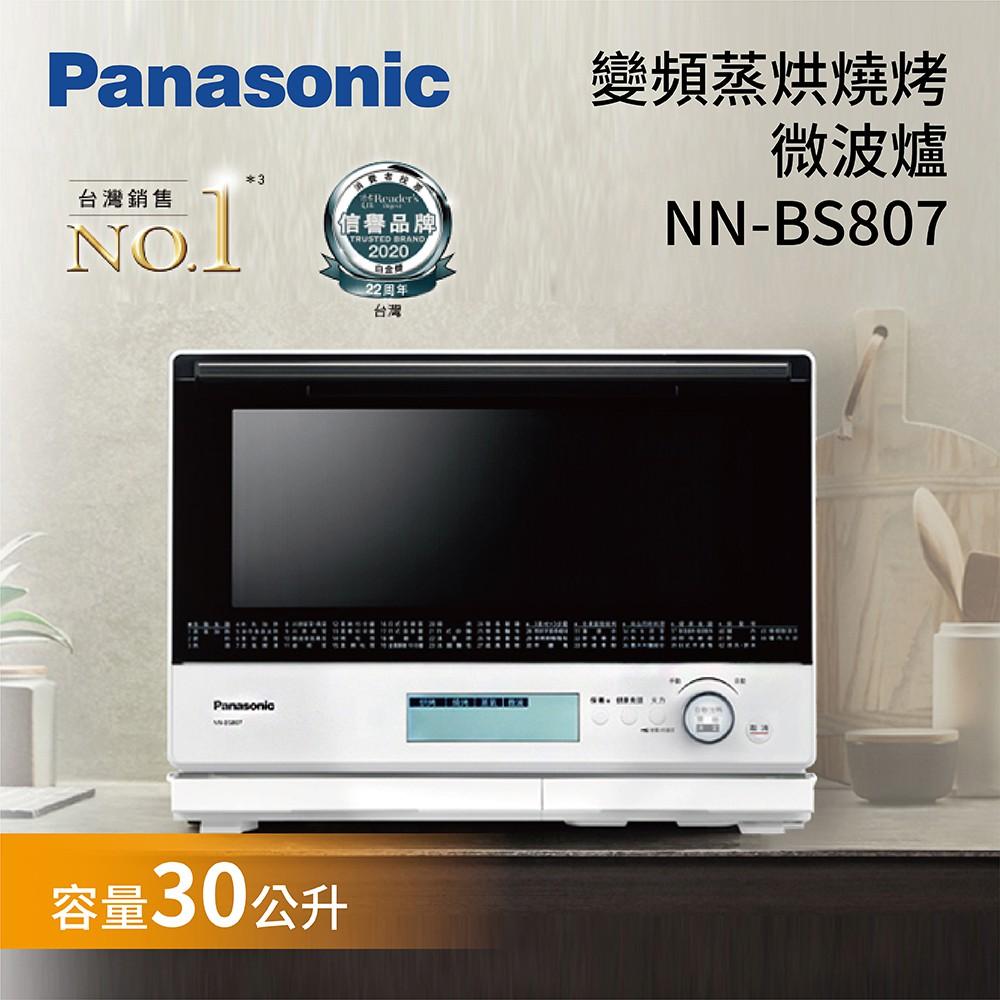 Panasonic 國際牌 30L 蒸烘烤微波爐 NN-BS807 變頻省電 公司貨