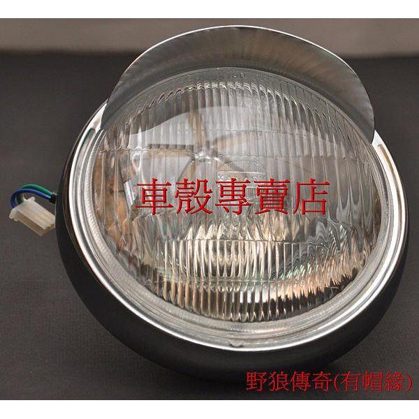[車殼專賣店] 適用:野狼傳奇大燈組 有帽緣/(含線組及燈泡) $400