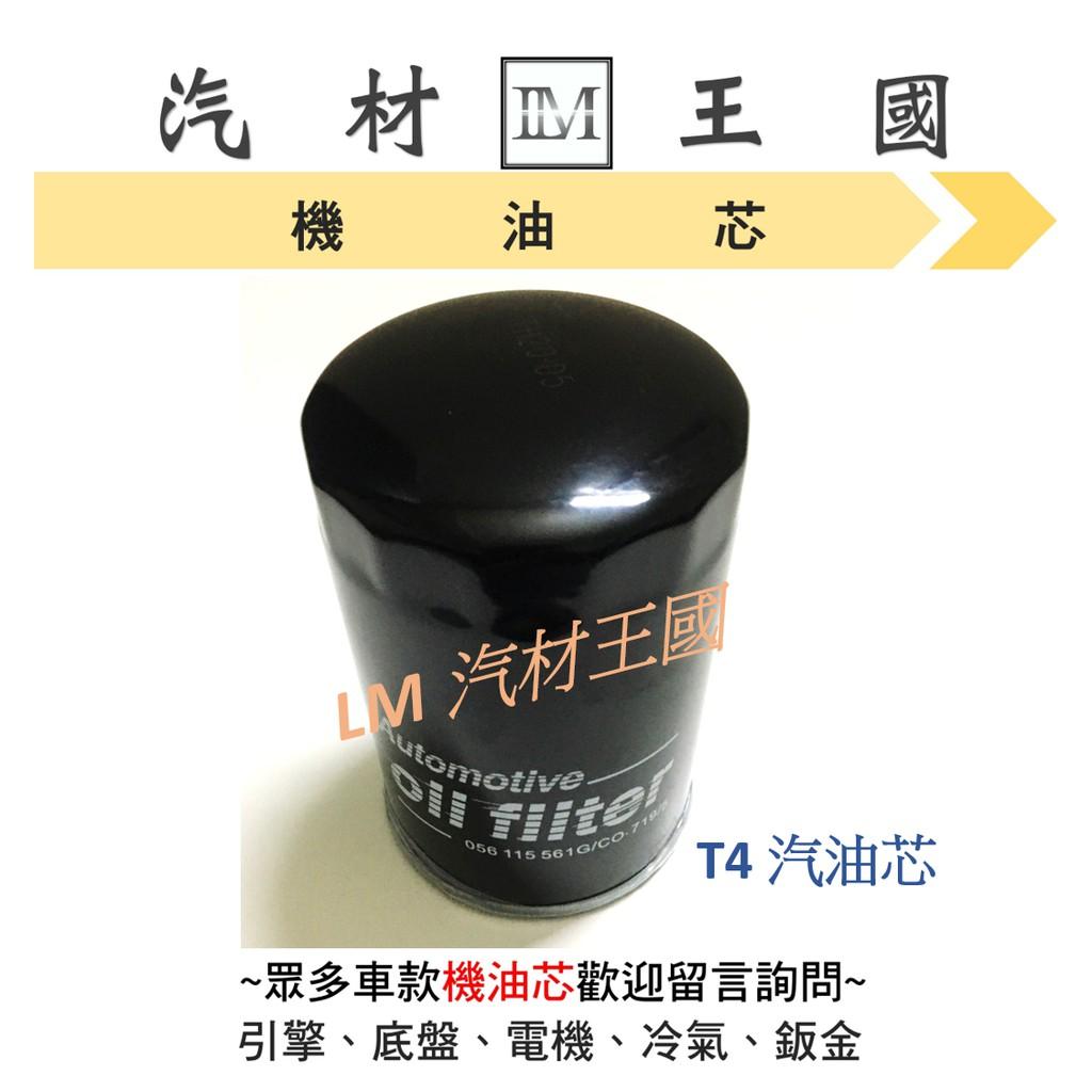 【LM汽材王國】機油芯 VW T4 機油芯 汽油 柴油 機油芯 機油濾芯 機油濾心 福斯