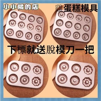 雞蛋糕機 瑪德蓮模具 章魚燒 瑪德蓮 可麗餅 鬆餅 紅豆餅 卡通 小蛋糕杯 烤箱模具 烘焙工具 器具 不沾烤盤