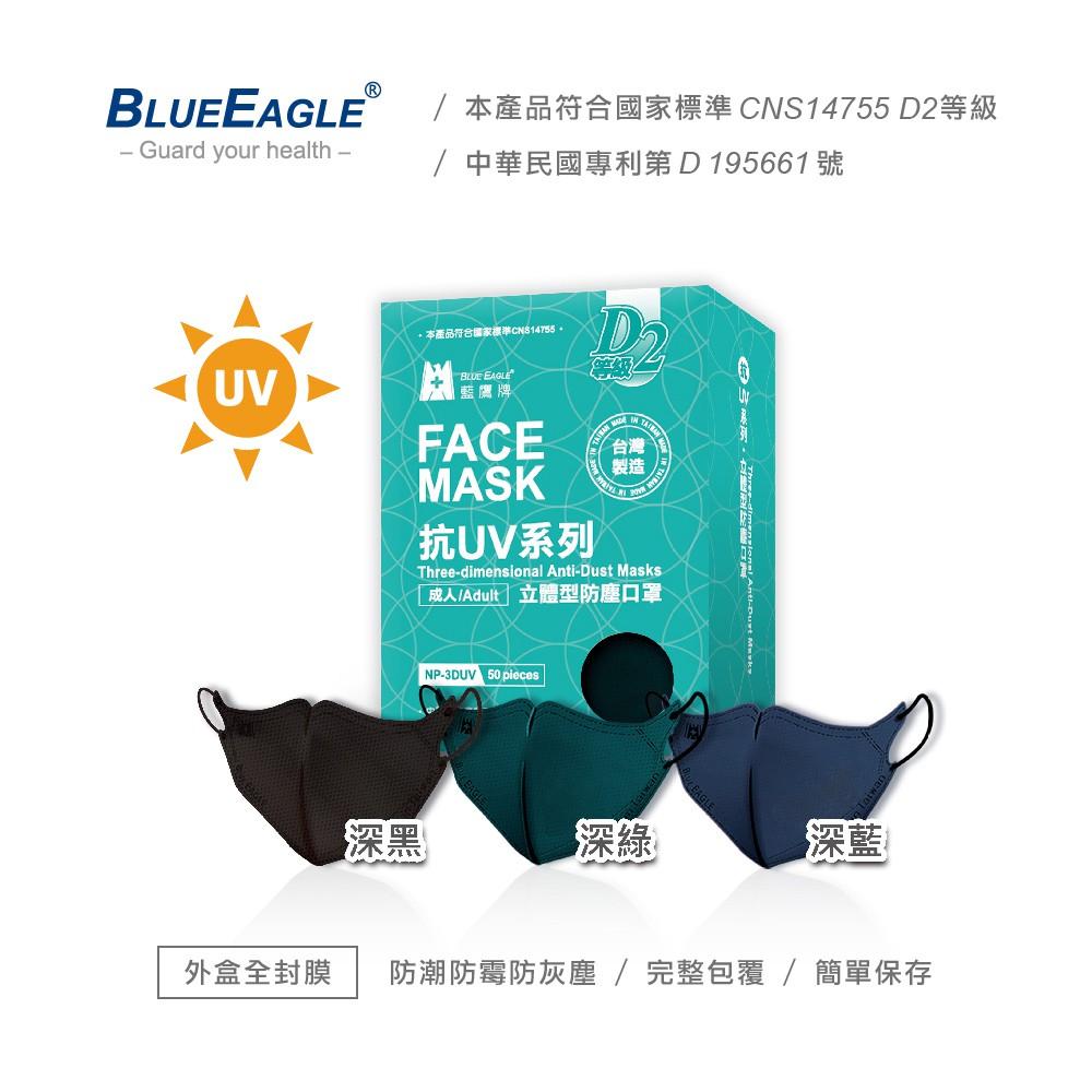 【藍鷹牌】台灣製 成人立體型防塵口罩 五層防護 抗UV款