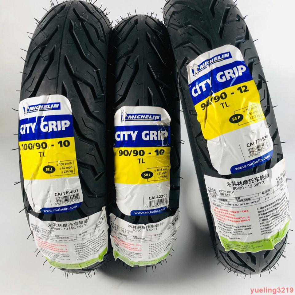 輪胎米其林city摩托車輪胎90/100/90/10/110/120/130/70/12真空胎輪胎魔術道具家