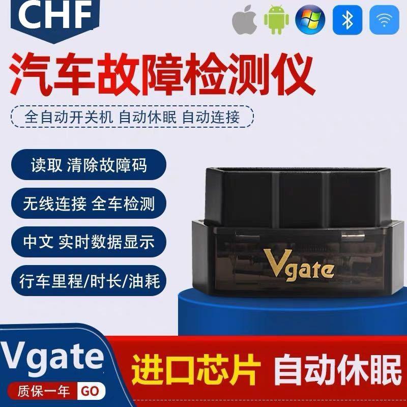 台灣   {現貨} 升級Vgate iCar pro藍牙ELM327 obd行車電腦汽車故障油耗檢測儀