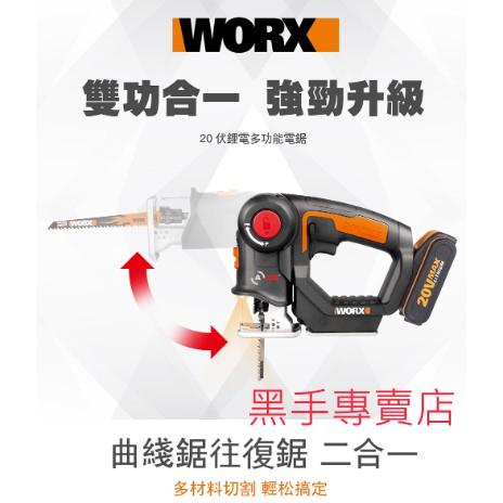 黑手專賣店 原廠保固 德國威克士 WORX WX550 雙功能20V軍刀鋸機+多功能線鋸機 軍刀線鋸機 WX550.1
