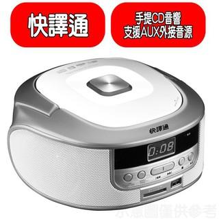 《米米電器》《可議價》快譯通【CDDZ101】手提CD立體聲音響 優質家電 台中市
