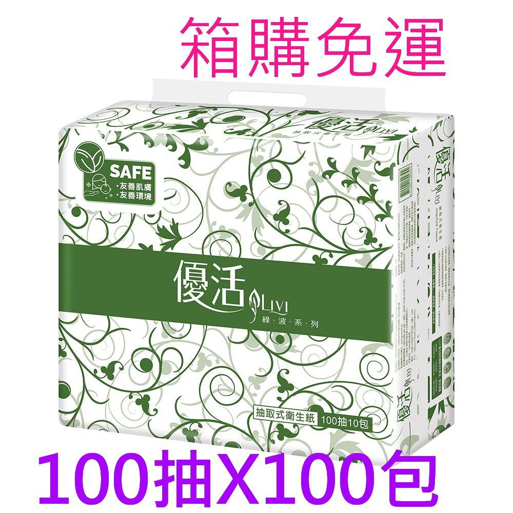 【免運】優活抽取式衛生紙100抽X100包/箱購