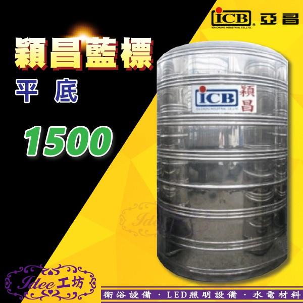 亞昌 ICB 《 1500 》 穎昌藍標系列 不鏽鋼平底水塔 1.5噸水塔 不鏽鋼水塔 白鐵水塔 -【Idee 工坊】