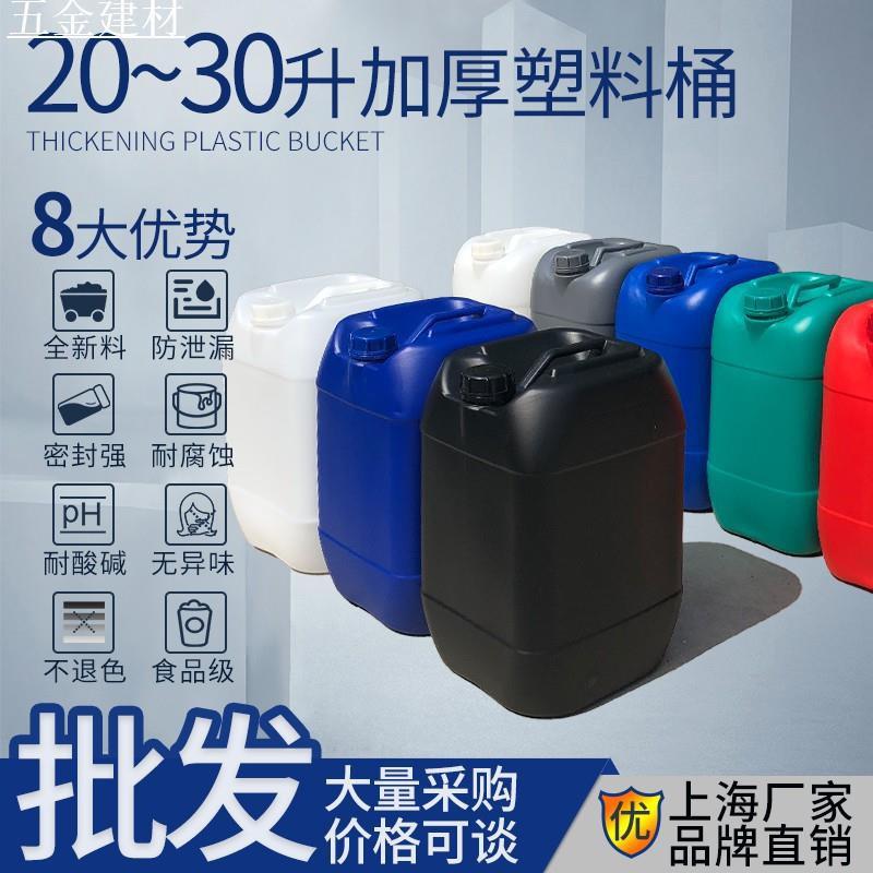 20公升  25公升 30公升塑料桶 帶蓋食品桶 油桶 廢液桶 化工桶 堆碼桶 實驗室