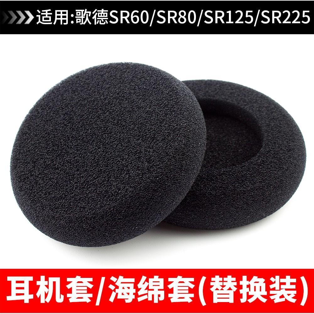 。晟凱奧 GRADO歌德SR60耳機套SR80海綿套SR125耳罩皮套SR225棉墊SR325 SR325i愛麗絲M1