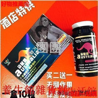 ??熱銷??正品【現貨實拍】日本原裝快速男性硬保健持久速效勃哥藤素鞭袋鼠延式?香凝~