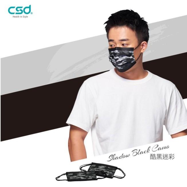 【快速出貨】【CSD 中衛】 醫療/醫用 中衛口罩 成人-酷黑迷彩 30入/盒 黑色/迷彩/全新未拆封/台灣製/平面口罩