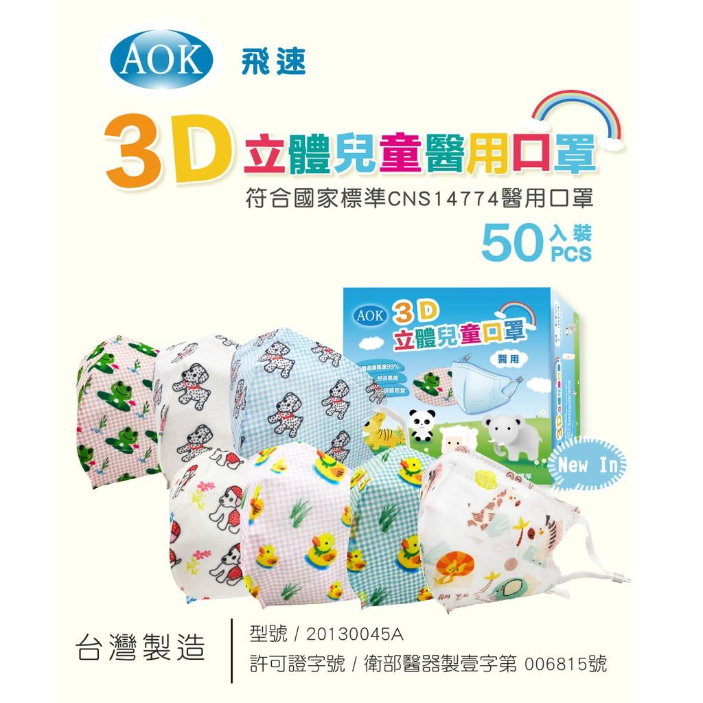 【AOK】 ★幼兒★醫療口罩 ★3D立體細繩(含調節扣)★台灣製造 ★