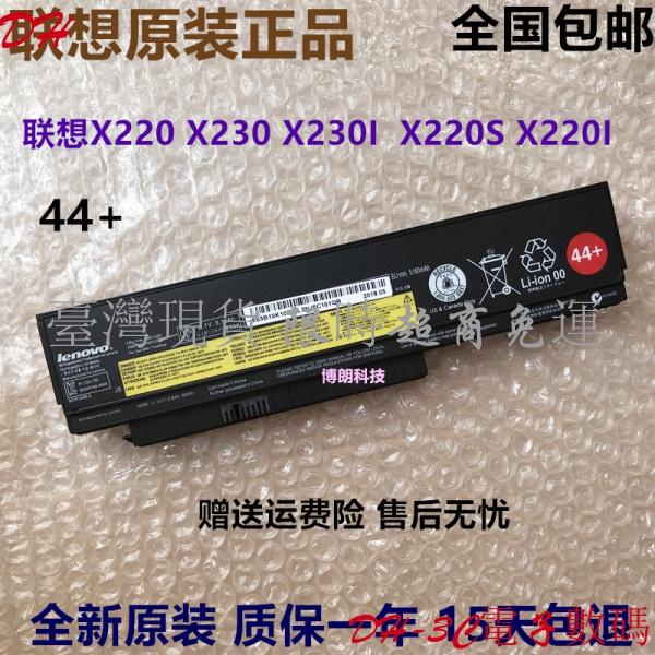 【現貨】原裝聯想 ThinkPad X220 X220i X230 X220S X230i 6芯 筆記本電池