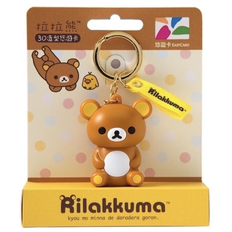現貨不用等 拉拉熊3D造型悠遊卡 7-11限量 EASYCARD 悠遊卡
