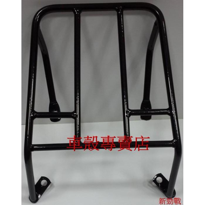 [車殼專賣店] 適用: 新勁戰二代、三代,後行李箱支架,後架支架(實心) $700