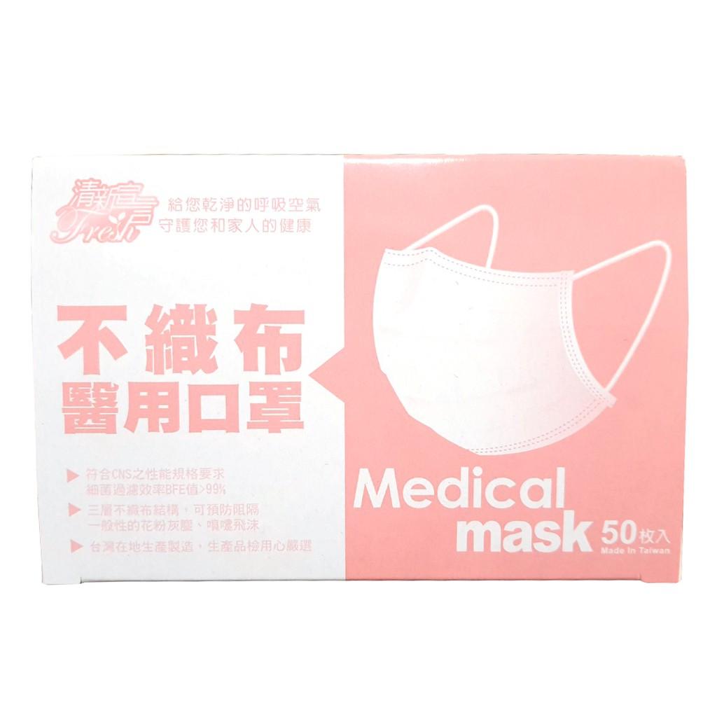 【清新宣言】台灣製造 不織布醫用口罩 醫療口罩 清新 雙鋼印 兒童款 (50入/盒)