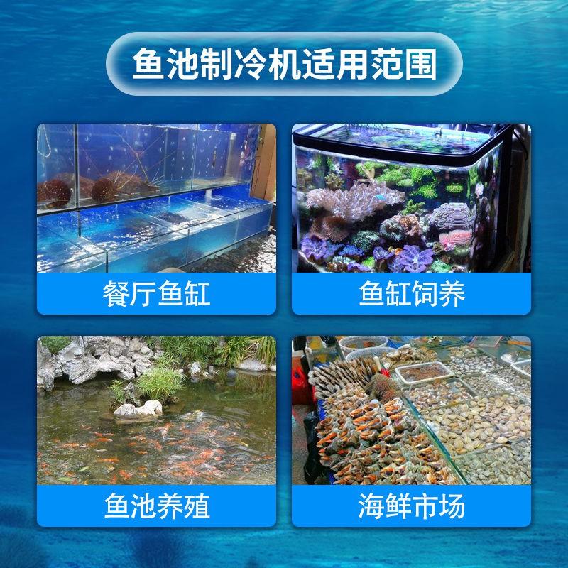 【現貨精品】魚池制冷機 冷水機 變頻海鮮魚池小型魚蝦恒溫機一體水產養殖魚缸