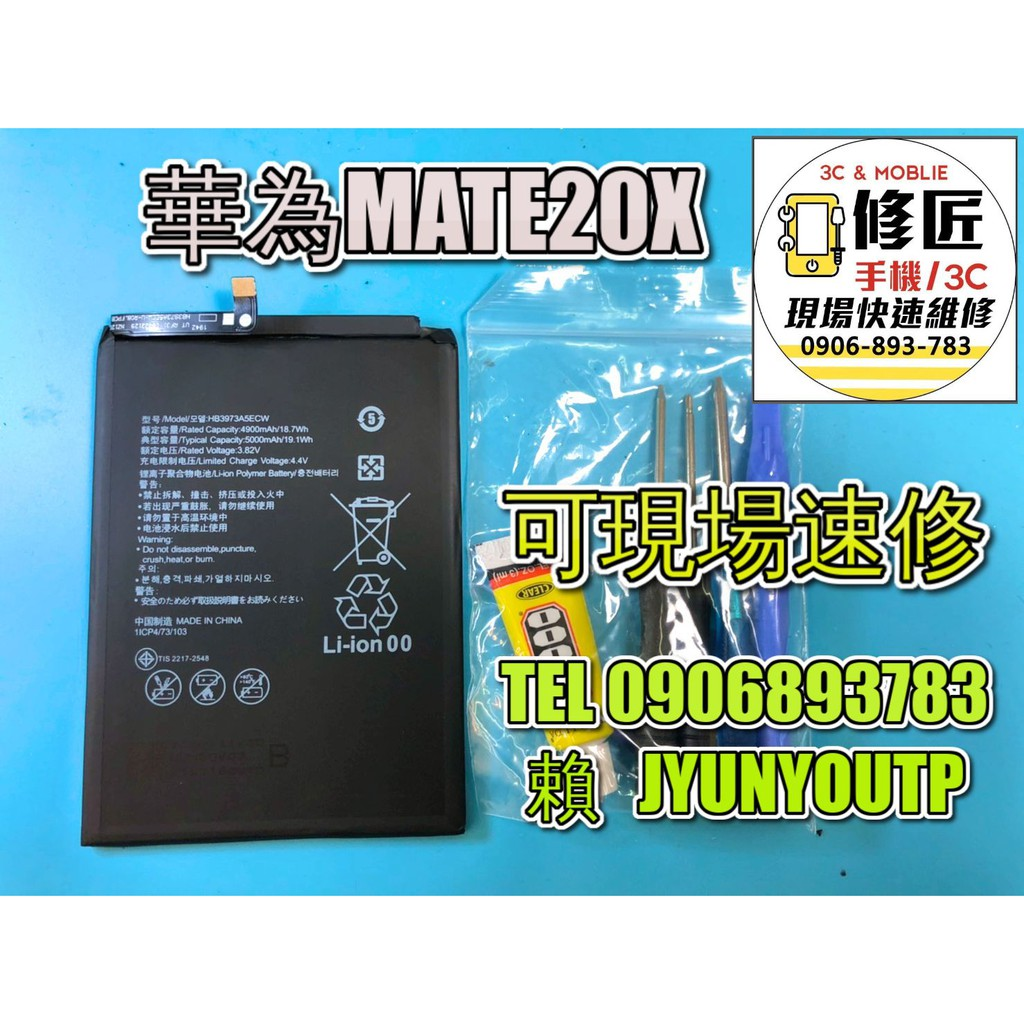 華為電池MATE20X電池  現場 速修 耗電 提供保固 電池膨脹HUAWEI