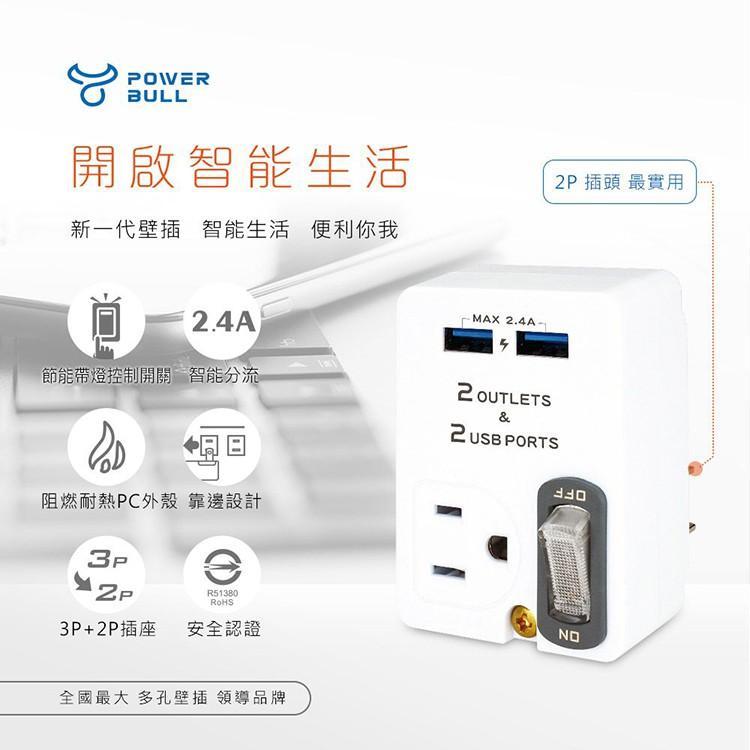 【Dr.AV】2USB+2插節能分接插座(PB-60U)原廠授權經銷