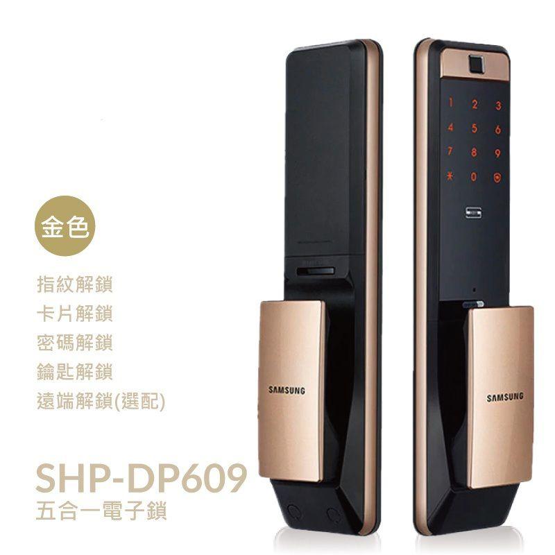 SAMSUNG三星 SHP DP609 指紋|卡片|密碼|鑰匙 四合一電子鎖