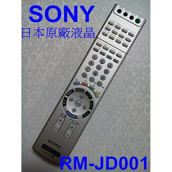 日本SONY原廠液晶電視遙控器RM-JD001日規內建 BS / CS / 地上波 RM-CD001 RM-CD016