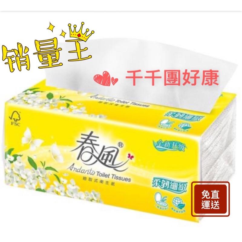 【千千團好康】宅配免運‼️ 箱購 春風 柔韌 抽取式 衛生紙110抽 共72包