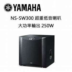 強崧音響 Yamaha 超重低音喇叭 NS-SW300(黑色鋼琴烤漆)