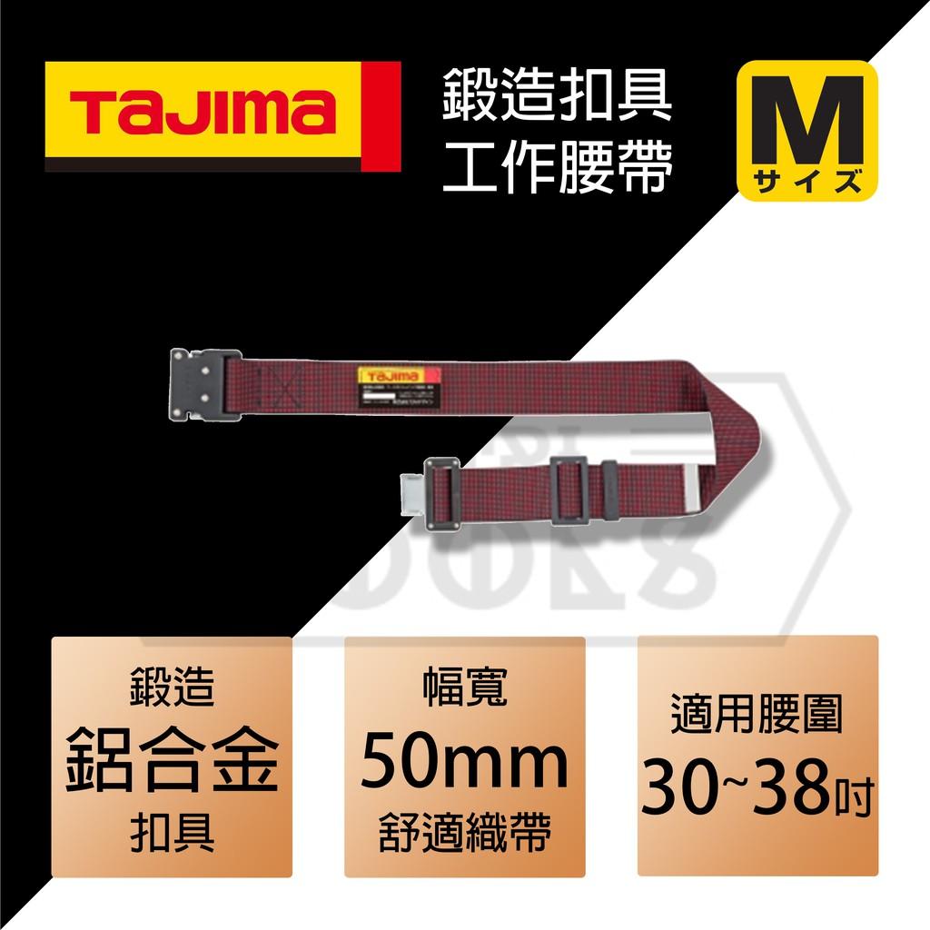 【伊特里工具】TAJIMA 田島 工作腰帶 M 號 BWM125-DRE 紅點 鍛造扣具 日本 厚生勞動省 規範合格品
