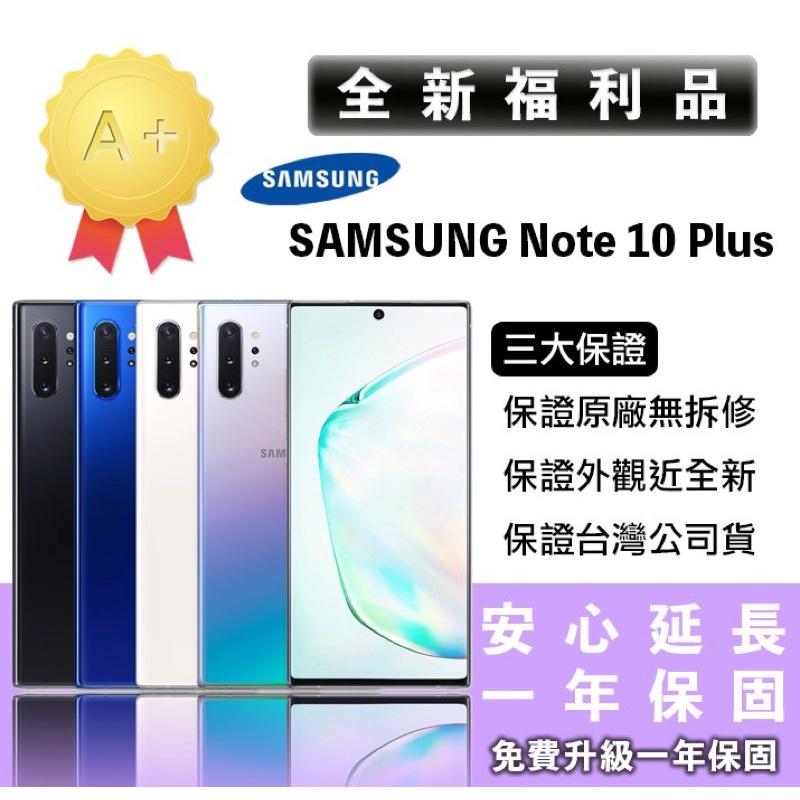 🌞全新A+福利機🌞Samsung Galaxy Note10+