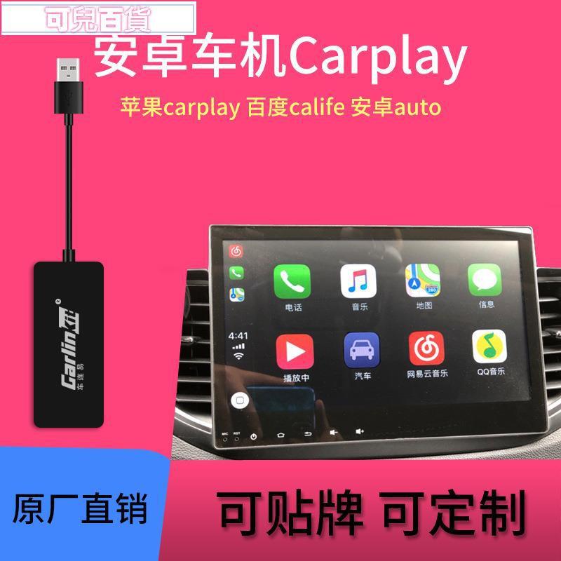 【可兒百貨】安卓導航carplay模塊蘋果Android Auto車機互聯手機USB連接地圖