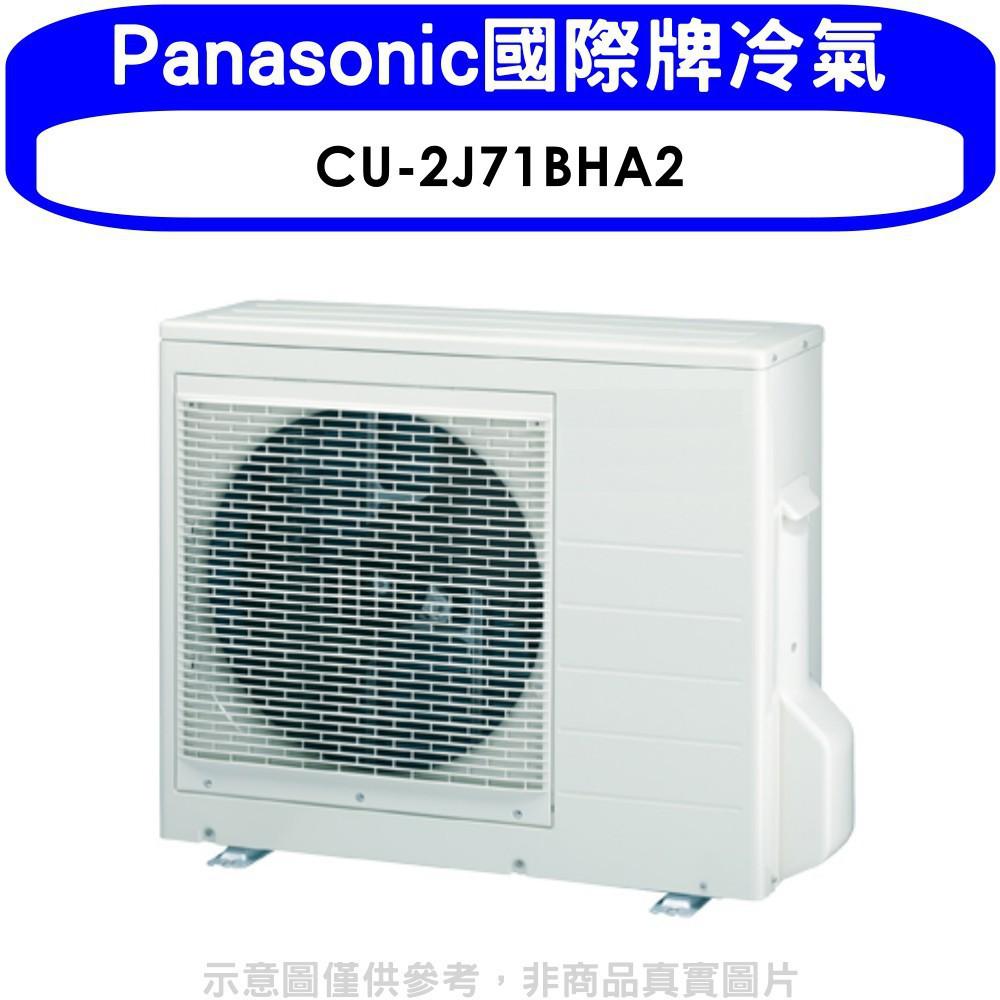 Panasonic國際牌【CU-2J71BHA2】變頻冷暖1對2分離式冷氣外機 分12期0利率