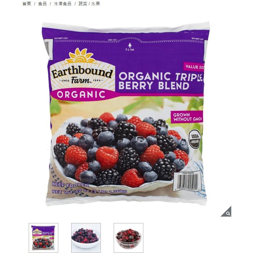 『免運』冷凍有機三種綜合莓果 1.36公斤*需下單2包以上* Earthbound Farm 好市多代購(請先詢問庫存)