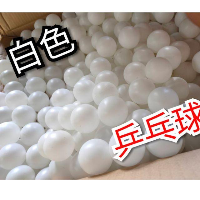 ✨娃娃機配件熱銷第一 ✨娃娃機最夯的章魚燒乒乓球 白色 有大量一包100顆只要100元平均一顆1元