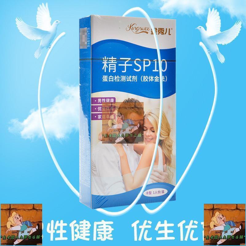 👍【臭】金秀兒測精子活力蛋白質量檢測試紙蛋白檢測備孕男士男用男性精液